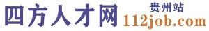 贵州四方人才网